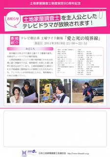 土地家屋調査士ドラマ0001.JPG